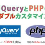 jQueryとphpのダブルカスタマイズ