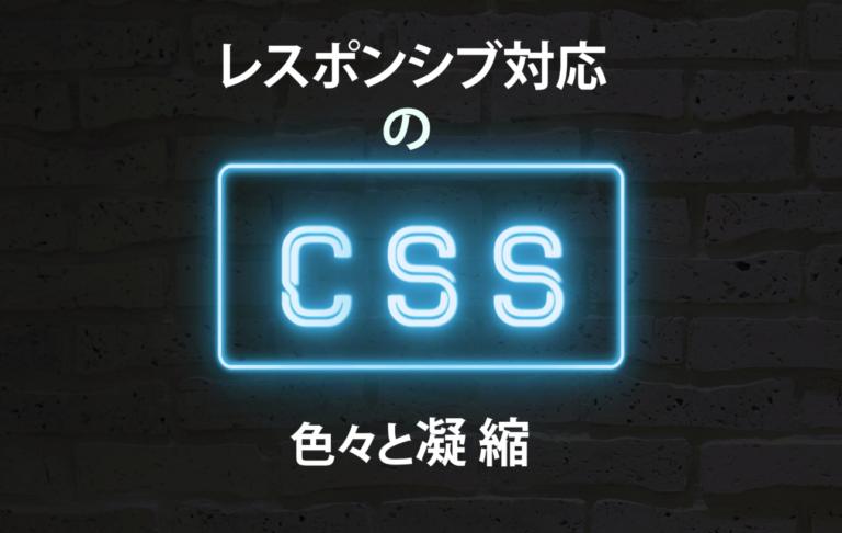 レスポンシブ対応のCSS凝縮