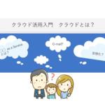 クラウド研修 埼玉協会