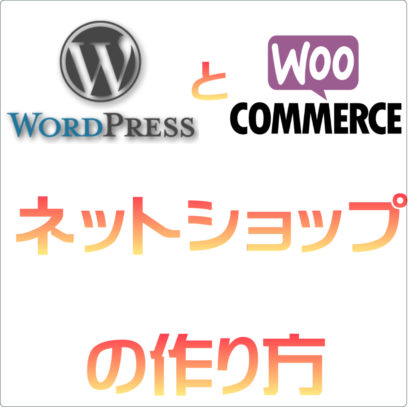 WordPressとwoo commerceでネットショップ